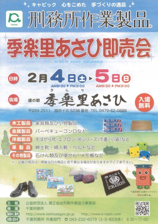 刑務所作業製品広告_千葉002