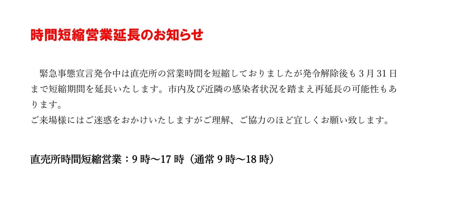 短縮時間営業延長のお知らせ (2)
